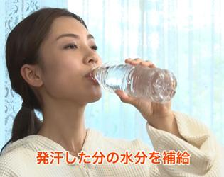 温浴で発汗した分の水分を補給して、終了です。