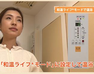 コントローラの和温ボタンを押し、 「和温ライフ®モード」に設定して温浴します。